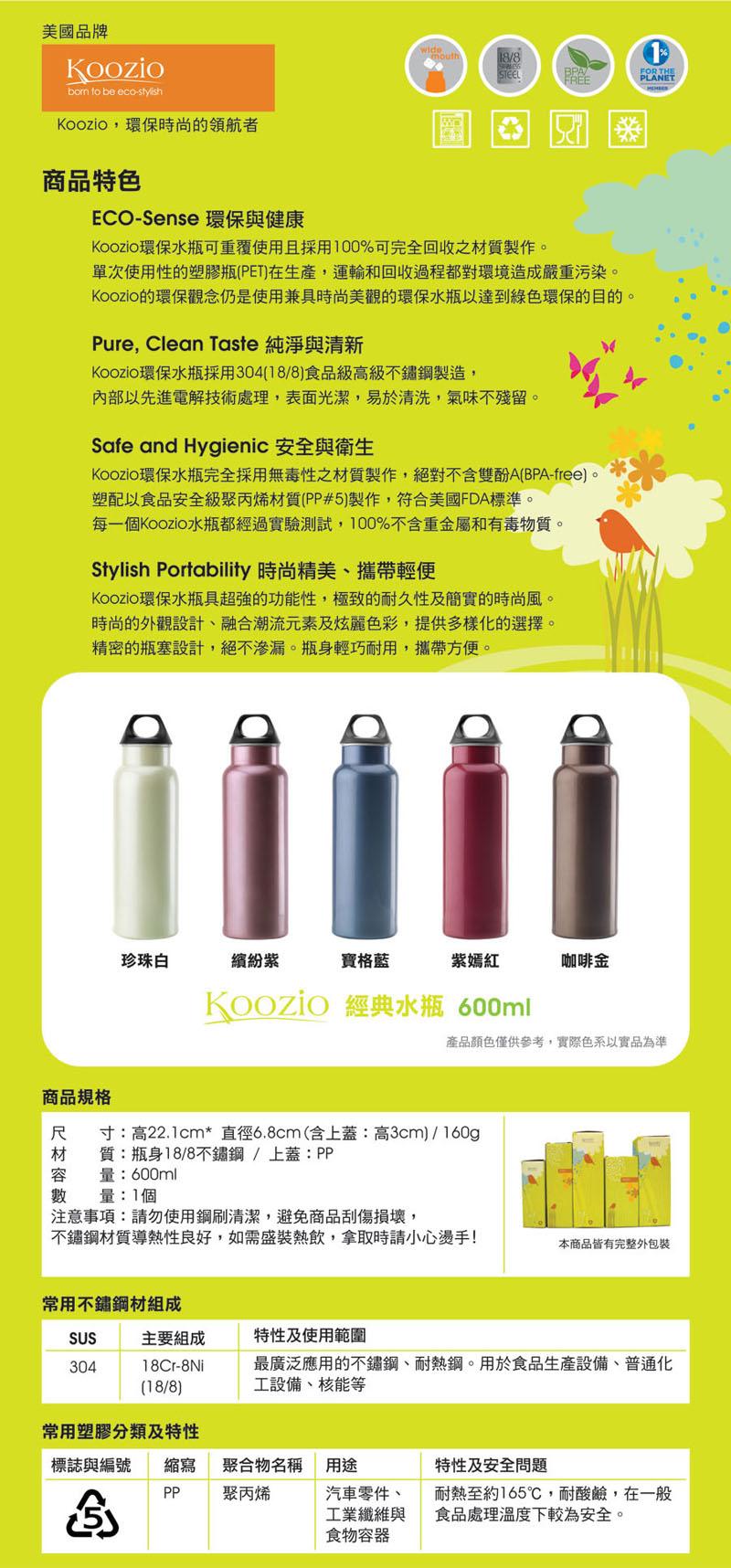 Koozio經典水瓶600ml (咖啡金) (不鏽鋼水瓶/水壺 /不銹鋼杯/ 隨手杯/ 環保杯) Koozio原廠專賣