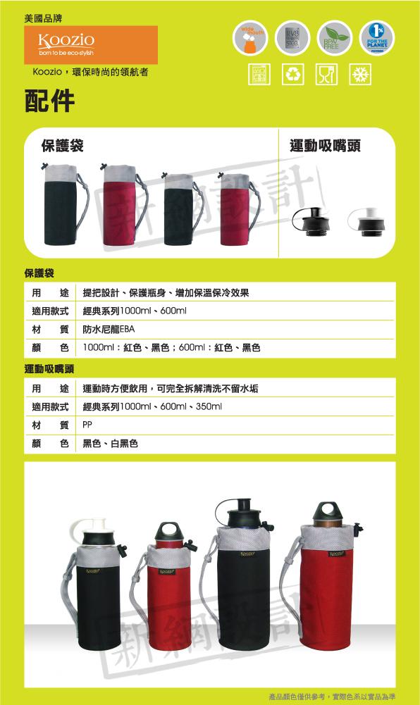 Koozio經典水瓶配件~ 運動吸嘴頭~Koozio原廠專賣
